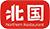 北国饭店 | 烤鸭 ▪ 精致北方菜—汕头市北国饭店有限公司官网